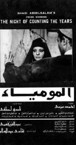 La Momia (1969), Shady Abd Es-Salam